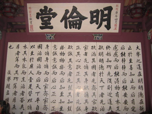 Calligraphy inside Hall of Education, Confucius Temple, Tainan